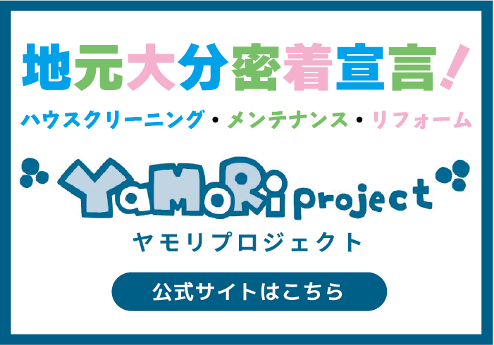 ヤモリプロジェクト